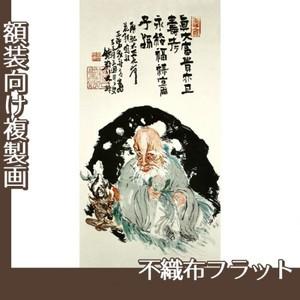 富岡鉄斎「福禄寿図」【複製画:不織布フラット100g】