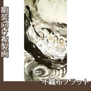 富岡鉄斎「教祖渡海図」【複製画:不織布フラット100g】
