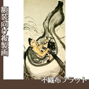 富岡鉄斎「一攫千金図」【複製画:不織布フラット100g】