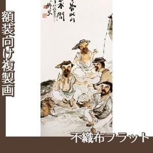 富岡鉄斎「漁楽図」【複製画:不織布フラット100g】