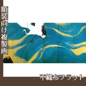 平福百穂「丹鶴青瀾(右)」【複製画:不織布フラット100g】