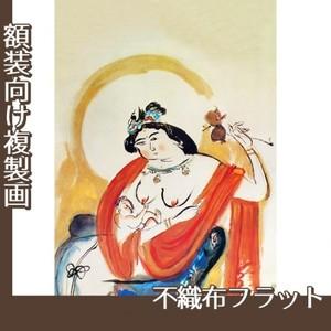 冨田溪仙「訶利帝母」【複製画:不織布フラット100g】