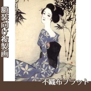竹久夢二「水竹居」【複製画:不織布フラット100g】
