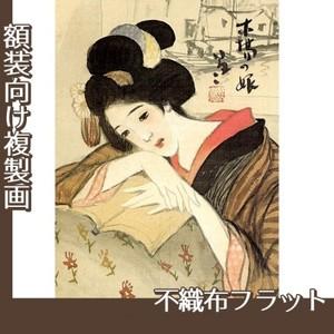 竹久夢二「木場の娘」【複製画:不織布フラット100g】