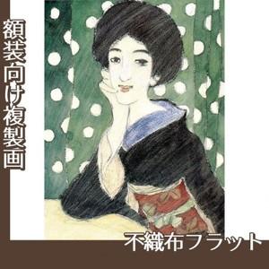 竹久夢二「ほほ杖の女」【複製画:不織布フラット100g】