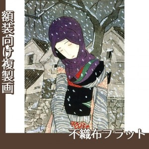 竹久夢二「雪の夜の伝説」【複製画:不織布フラット100g】