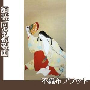 上村松園「草紙洗小町」【複製画:不織布フラット100g】
