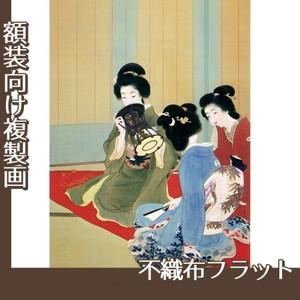 上村松園「舞仕度1」【複製画:不織布フラット100g】