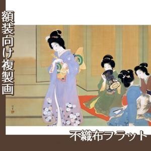上村松園「舞仕度3」【複製画:不織布フラット100g】