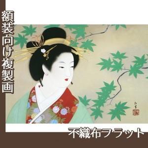 上村松園「清韻」【複製画:不織布フラット100g】