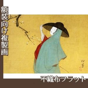上村松園「女房観梅図」【複製画:不織布フラット100g】