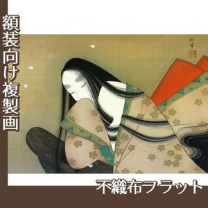 上村松園「小町の図」【複製画:不織布フラット100g】