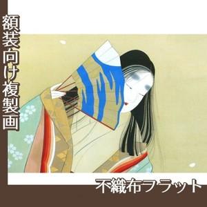 上村松園「惜春之図」【複製画:不織布フラット100g】