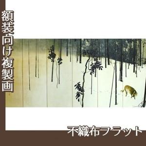 木島桜谷「寒月(左)」【複製画:不織布フラット100g】