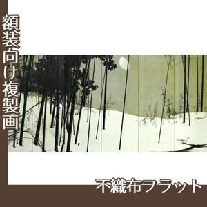 木島桜谷「寒月(右)」【複製画:不織布フラット100g】