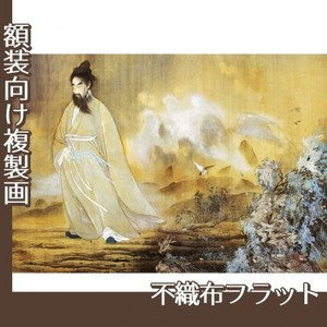 横山大観「屈原」【複製画:不織布フラット100g】