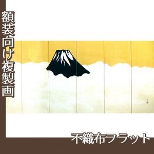 横山大観「群青富士(右隻)」【複製画:不織布フラット100g】