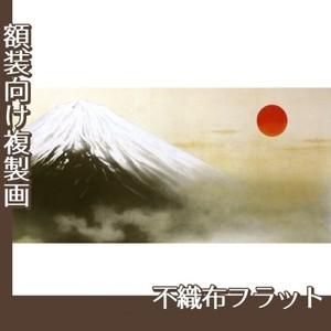 横山大観「日出処日本」【複製画:不織布フラット100g】