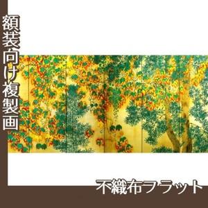 横山大観「秋色(右隻)」【複製画:不織布フラット100g】