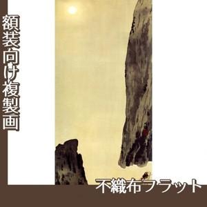 横山大観「赤壁の月」【複製画:不織布フラット100g】