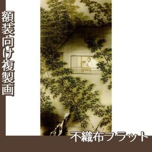 横山大観「山窓無月」【複製画:不織布フラット100g】