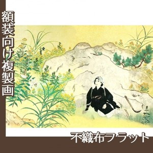横山大観「野の花」【複製画:不織布フラット100g】