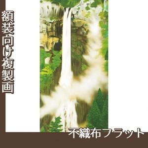 小林柯白「那智滝」【複製画:不織布フラット100g】