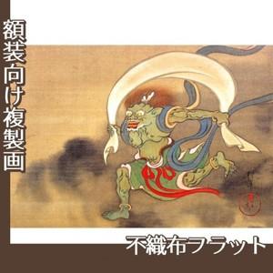 酒井抱一「風神図」【複製画:不織布フラット100g】