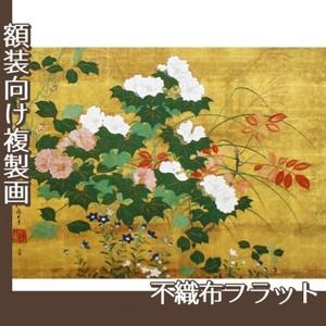酒井抱一「秋草花卉図」【複製画:不織布フラット100g】