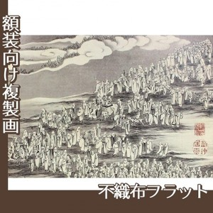 伊藤若冲「五百羅漢図」【複製画:不織布フラット100g】