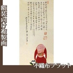 伊藤若冲「伏見人形図3」【複製画:不織布フラット100g】