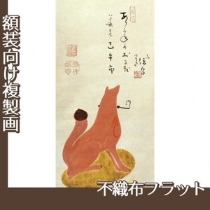 伊藤若冲「伏見人形図6」【複製画:不織布フラット100g】