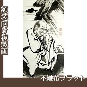 伊藤若冲「十六羅漢図(六幅) 一」【複製画:不織布フラット100g】