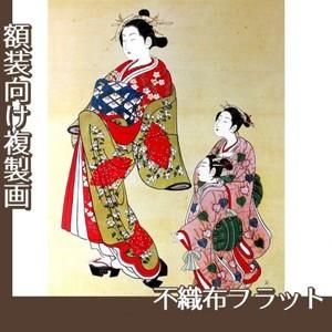 石川豊信「遊女と禿図」【複製画:不織布フラット100g】