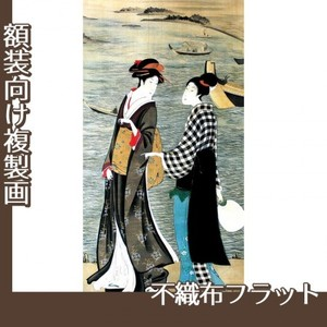 歌川豊広「河辺の納涼美人」【複製画:不織布フラット100g】