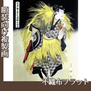 歌川豊国「役者舞台之姿絵 やまとや」【複製画:不織布フラット100g】