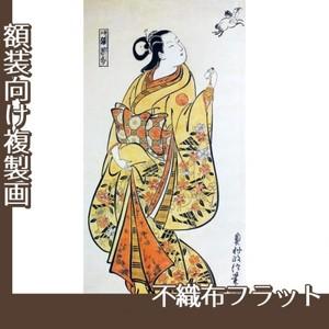 奥村政信「遊女張果部」【複製画:不織布フラット100g】