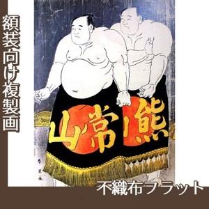 勝川春英「常山五郎吉・熊山庄大夫」【複製画:不織布フラット100g】