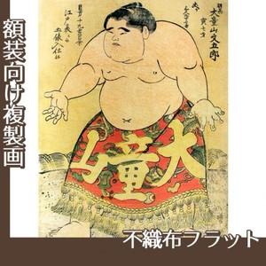 勝川春英「大童山文五郎」【複製画:不織布フラット100g】