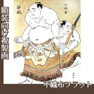 勝川春好「横綱ノ図 谷風」【複製画:不織布フラット100g】