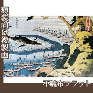 葛飾北斎「千絵の海 五島鯨突」【複製画:不織布フラット100g】