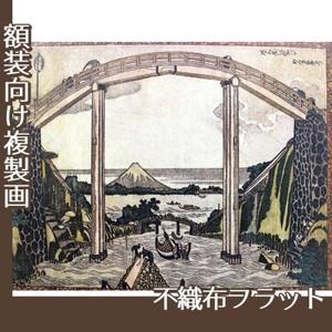 葛飾北斎「たかはしのふじ」【複製画:不織布フラット100g】