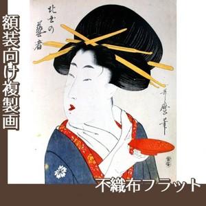 喜多川歌麿「北国に芸者」【複製画:不織布フラット100g】