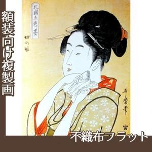 喜多川歌麿「北国五色墨 切の娘」【複製画:不織布フラット100g】