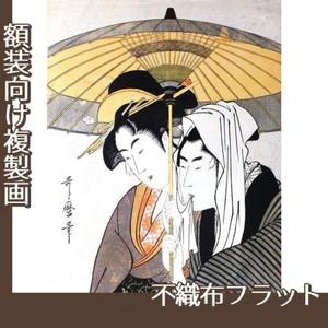 喜多川歌麿「相合傘」【複製画:不織布フラット100g】