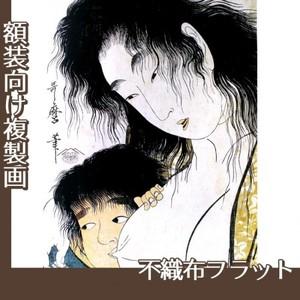 喜多川歌麿「山姥と金太郎」【複製画:不織布フラット100g】
