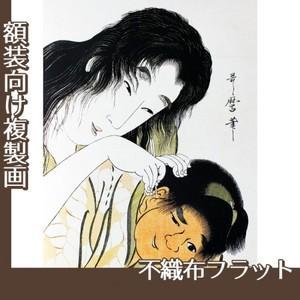 喜多川歌麿「山姥と金太郎 耳かき」【複製画:不織布フラット100g】