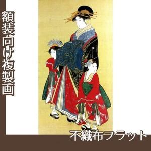 喜多川歌麿「遊女と禿図」【複製画:不織布フラット100g】