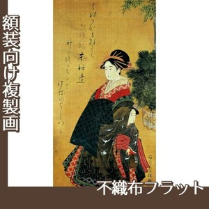 窪俊満「年始回礼の遊女と禿図」【複製画:不織布フラット100g】