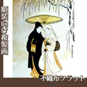 鈴木春信「雪中相合傘」【複製画:不織布フラット100g】